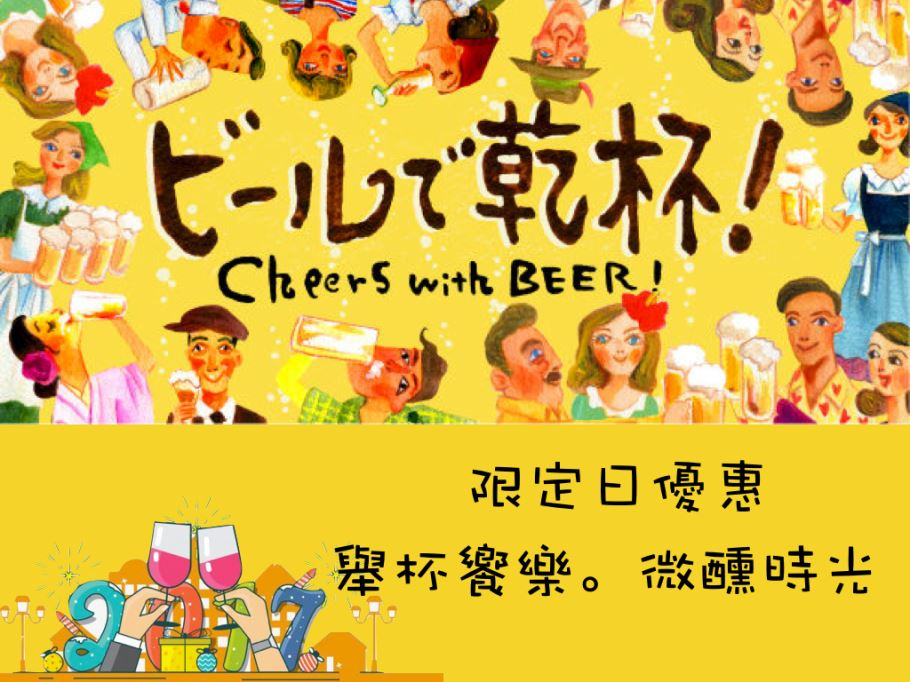 Details For Offer Project Taiwan Ale Beer Official Green World