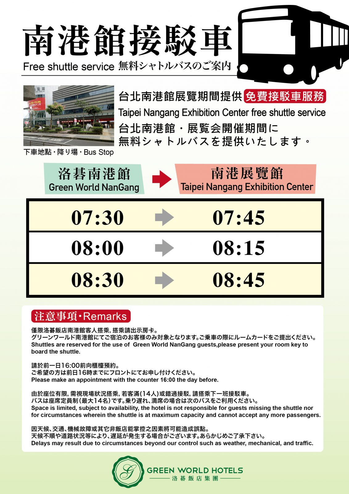 Free Shuttle Service Official Green World Hotels